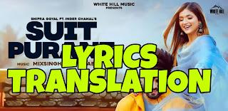 Suit Purane Lyrics Meaning in Hindi (हिंदी)– Shipra Goyal x Inder Chahal