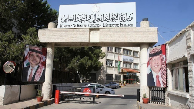 قرار وزارة التعليم العالي بخصوص الجامعات الرسمية والخاصة