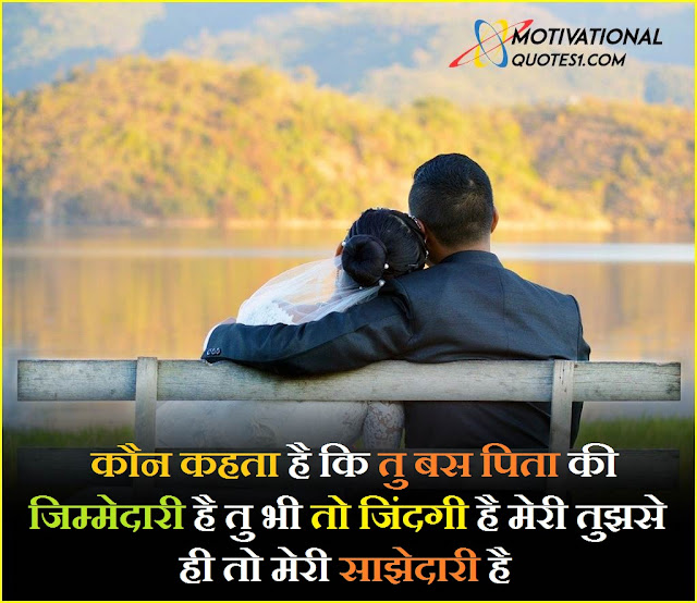 husband wife relation status in marathi, husband wife and baby status, status for husband wife, telugu husband and wife quotes,