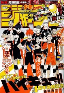 Hellominju.com: ハイキュー!! | 週刊少年ジャンプ 2016年3月  | Haikyuu!! Shōnen Jump covers | Hello Anime !