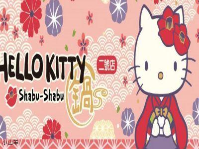 HELLO KITTY火鍋二號店