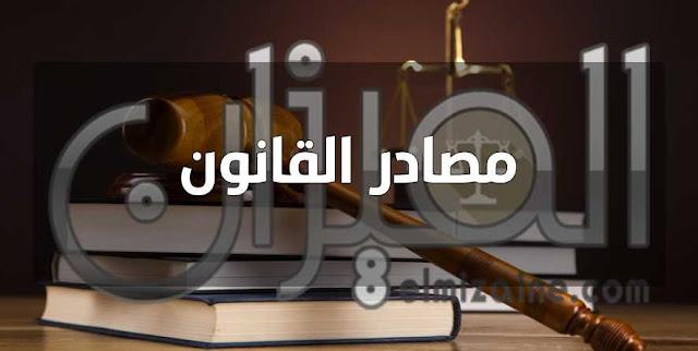 مصادر القانون