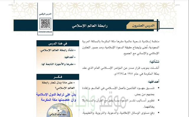 درس رابطة العالم الإسلامي للصف الاول ثانوي