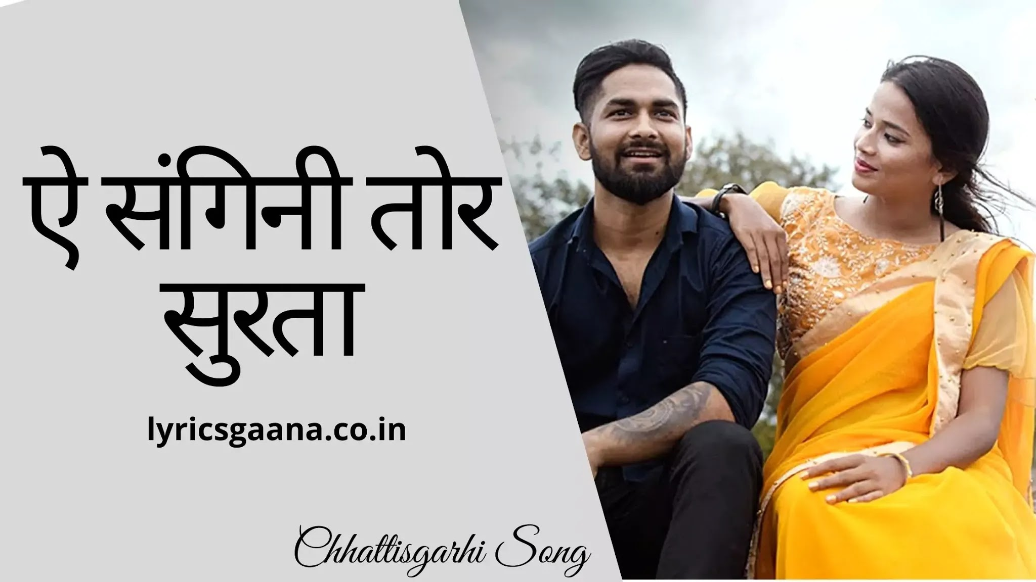 Ae Sangini Tor Surta Lyrics | New Cg Song | ऐ संगिनी तोर सुरता