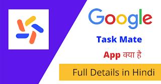 google task mate app kya hai