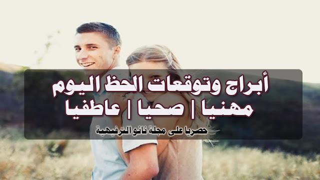 توقعات ابراهيم حزبون اليوم الثلاثاء 31/3/2020