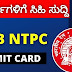 RRB NTPC EXAM 2021 Admit Card Released