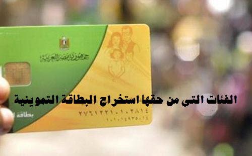 الفئات التى من حقها استخراج البطاقة التموينية