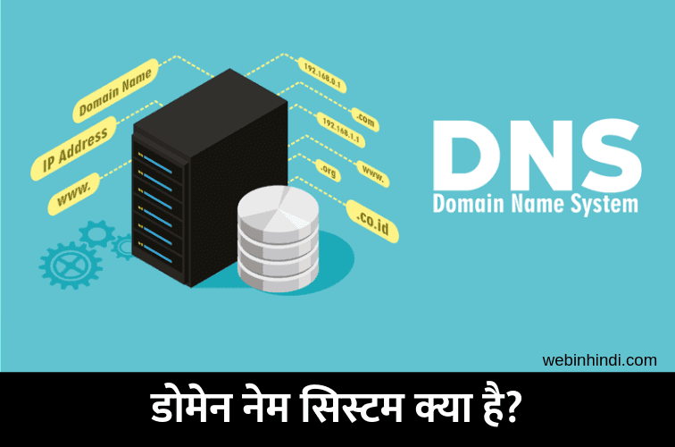 What is DNS in Hindi?