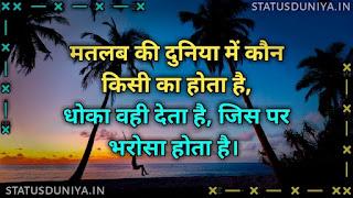 Matlab Ki Duniya Me Koi Kisi Ka Nahi Hota Shayari Status Quotes In Hindi