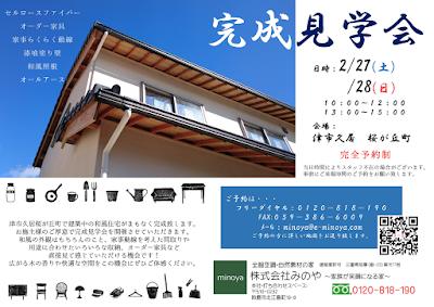 注文住宅 三重県 完成見学会