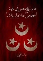 كتاب تاريخ مصر في عهد الخديو إسماعيل باشا