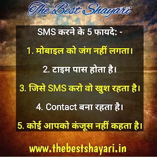 Hindi SMS jokes