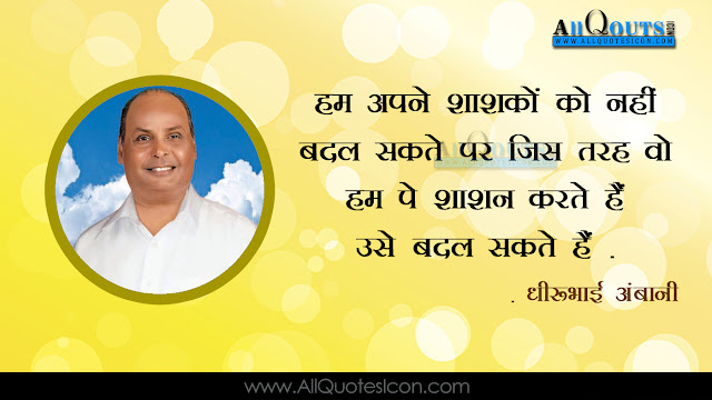 Best-Dheerubai-Ambani-Hindi-quotes-HD-Wallpapers-images-inspiration-life-motivation-thoughts-sayings-free