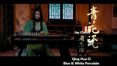 Qing Hua Ci – Jay Chou