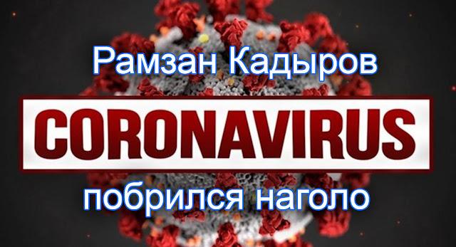 Кадыров побрился налысо фото