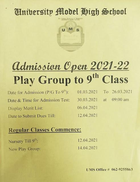 University Model High School The Islamia University of Bahawalpur Admission Open 2021-22 (ums iub)