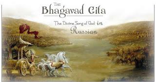 Bhagwat Gita in Russian  : Book in PDF