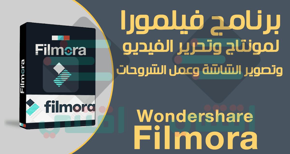 تحميل برنامج wondershare video editor عربي مجانا