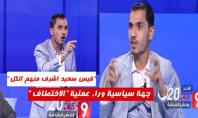 riadh jrad tunisie wahch chacha samir elwafi