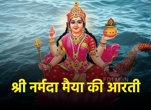 jay jay narmada maiya aarti in hindi