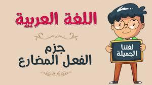 جزم الفعل المضارع لغة عربية صف ثامن فصل ثاني 2019