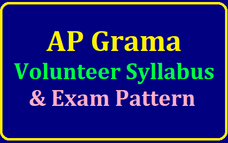 AP Grama Volunteer Syllabus 2019 | Check Andhra Pradesh Volunteer Exam Pattern AP Grama Volunteer Syllabus 2019/2019/07/ap-grama-volunteer-syllabus-exam-pattern-study-material-download.html