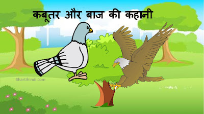 hindi story for class 1