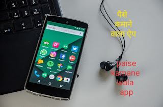 Top 21 Paise kamane wala app