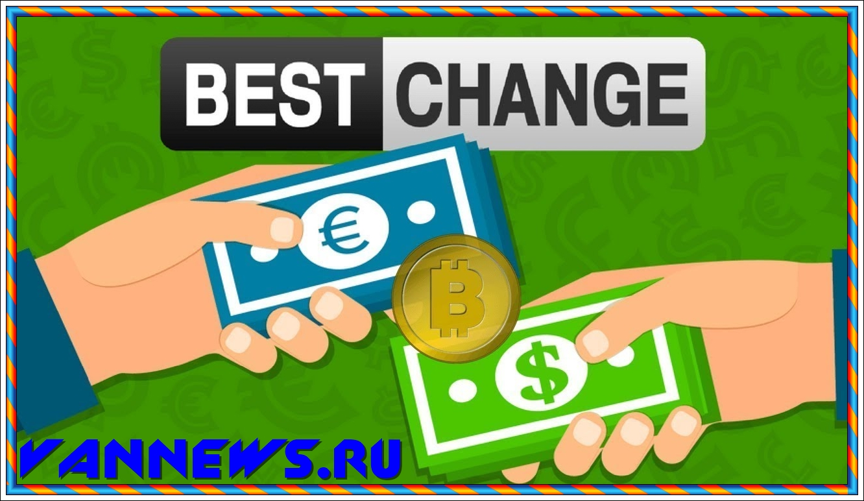 Если вы хотите обменять валюту по выгодному курсу, вы непременно должны посетить мониторинг обменных пунктов BestChange.ru
