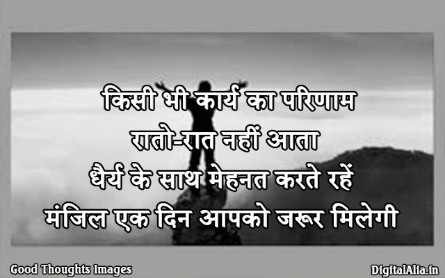 photo quotes in hindi