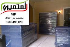 شركة نقل عفش من الرياض الى الخرج 0509493129 افضل شركة نقل أثاث من الرياض للخرج مع الفك والتركيب والضمان باقل الاسعار