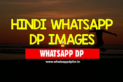 whatsapp-dp-images-in-hindi