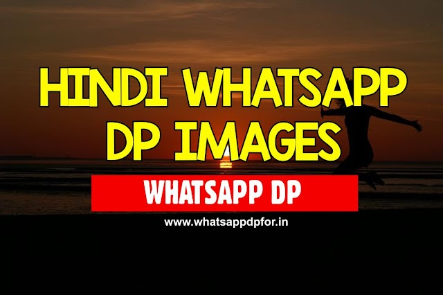 Whatsapp DP Images in Hindi | Images for Whatsapp DP in Hindi | Hindi Whatsapp DP