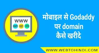 Mobile se godaddy par domain kaise kharide