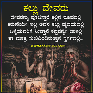 god Chutukugalu Thoughts in Kannada