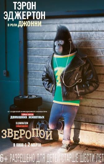 «Зверопой» (англ. Sing) — американский компьютерно-анимационный комедийный мюзикл производства компании Illumination Entertainment[en]. В фильме присутствует более 85 композиций известных исполнителей, в том числе будет и оригинальная песня Стиви Уандера и Арианы Гранде — «Faith».