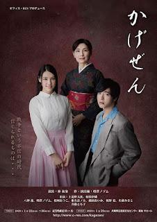 Sagara Iori 'Kagezen' stage play details