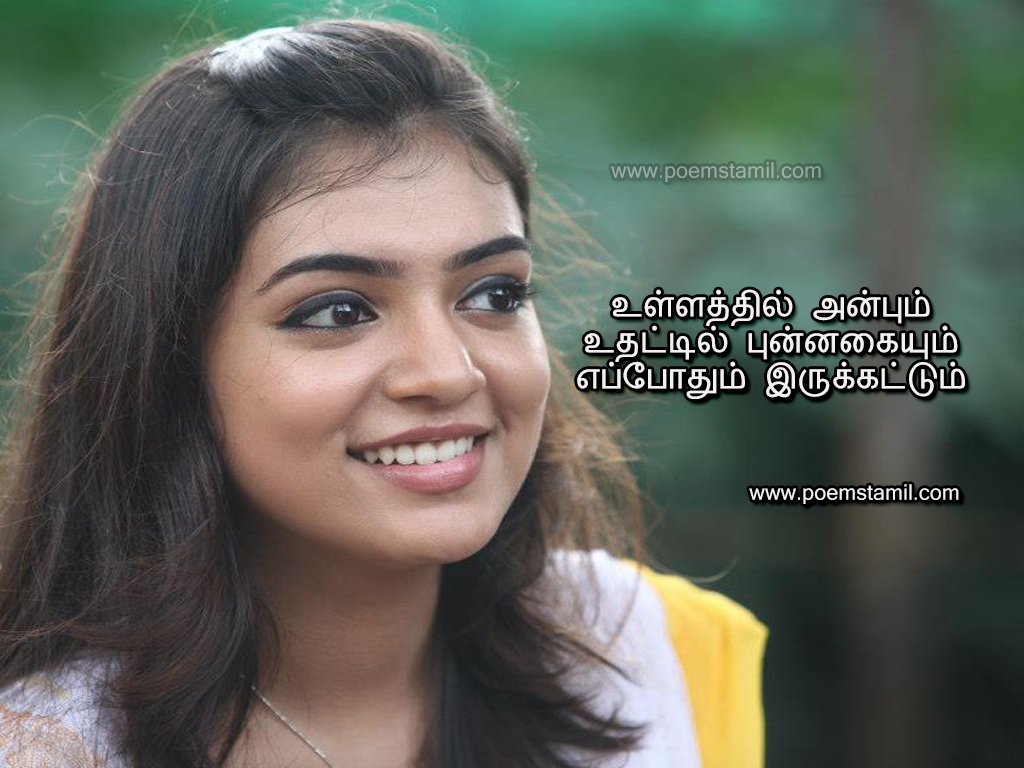 Love Kavithai Cute Love Kavithai Image