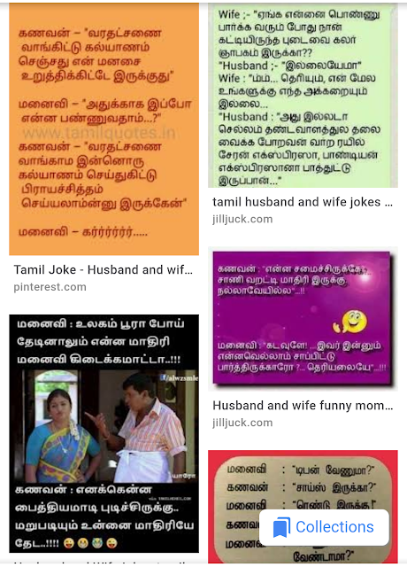 husband-wife-jokes-tamil