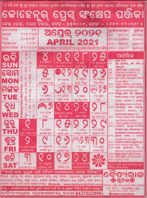 Odia Kohinoor Calender Panji Panjika 2021 Oriya PDF Lists