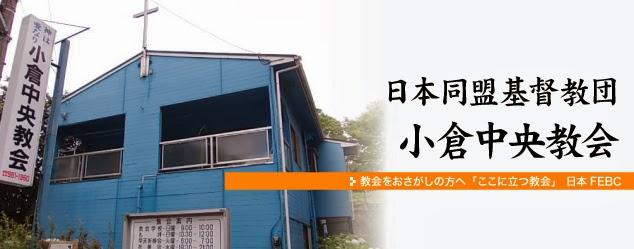 日本同盟基督教団小倉中央教会