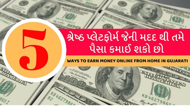 5 શ્રેષ્ઠ ઓનલાઇન પ્લેટફોર્મ જેની મદદ થી પૈસા કમાઈ શકો છો how to earn money online in gujarati