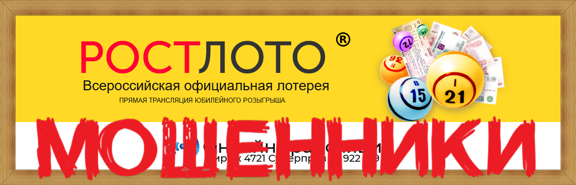 [Лохотрон] РОСТЛОТО – mailghost.ru Отзывы, развод! Всероссийская официальная лотерея