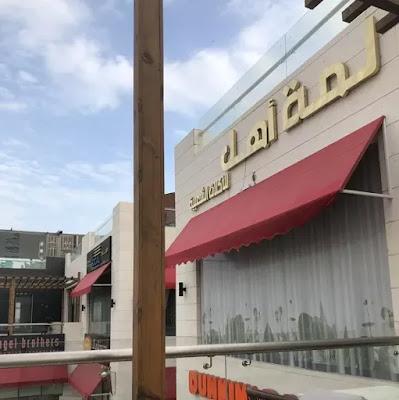 مطعم لمة اهل الخبر   المنيو ورقم الهاتف والعنوان