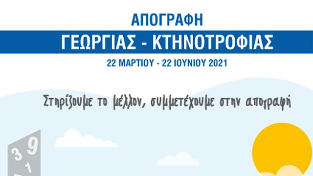 Ξεκίνησε και στην Αργολίδα η απογραφή Γεωργίας και Κτηνοτροφίας έτους 2021