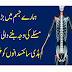 Extra bone scientists found due to major problems in our body were found.
