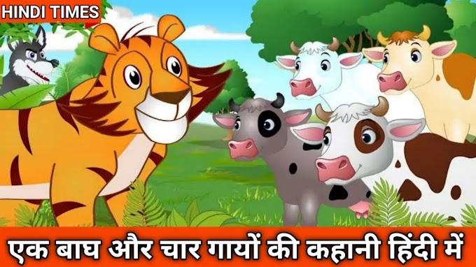 The Tiger and the Cows Story In Hindi | एक बाघ और चार गायों की कहानी इन हिंदी