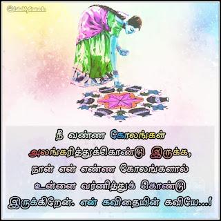 Kolam kavithai image