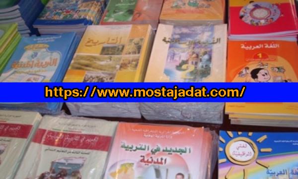 """وزارة """"أمزازي"""" تصدر بلاغا جديدا تعلن فيه التغييرات التي ستطرأ على المنهاج الدراسي"""
